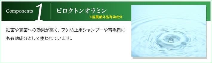 1.ピロクトンオラミン