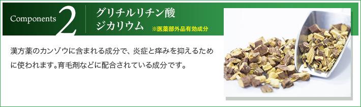 2.グリチルリチン酸ジカリウム