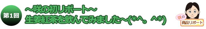 ~咲の初リポート~  生姜紅茶を飲んでみました~(*^。^*)