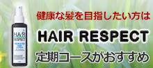 健康な髪を目指したい方はヘアーリスペクト定期コースがおすすめ
