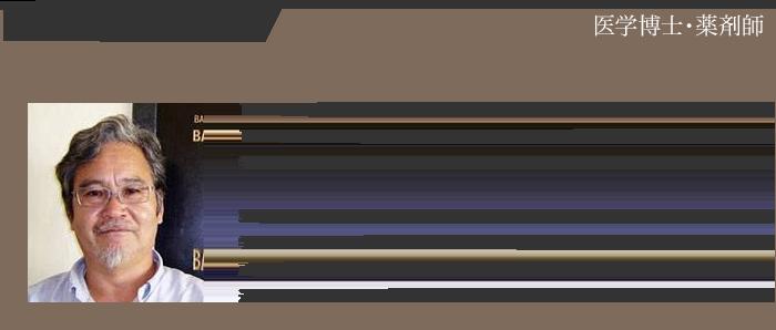 医学博士・薬剤師  西垣敏明 博士