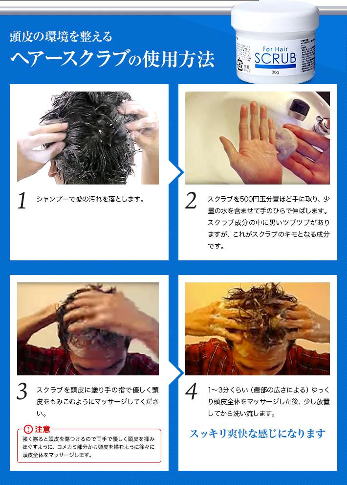 頭皮の環境を整える ヘアースクラブの使用方法