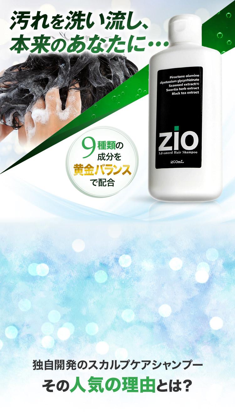 過去を洗い流すシャンプー 悩みを解消し、本来のあなたに… Zio-ジオ