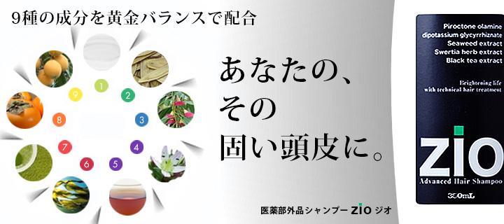 医薬部外品シャンプーZio ジオ